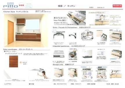 S邸リフォーム~システムキッチンプランボード