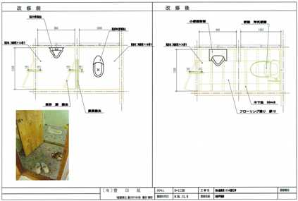 K谷邸トイレ改修工事~介護保険適用工事