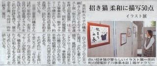 招き猫展が新聞で紹介されました!!