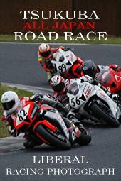 筑波ロードレース全日本選手権